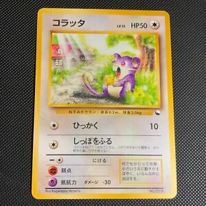 Japanese Rattata Quick Starter Gift Set 1998 No. 027 Pokemon Card NM - MINT