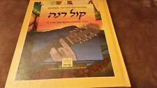 KOL RINAH- THE VOICE OF JOYOUS SONG by RABBI MARK FASMAN