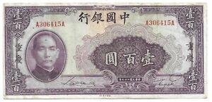 BANK OF CHINA 1 YUAN  NOTE  1940