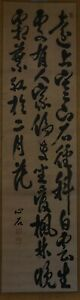 Large Old Antique Korean Sumi Ink Calligraphy Chop Stamp