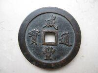 China Qing Dy. Xian Feng Tong-Bao 100 Cash, 70.1mm  7.1mmth  215.1g