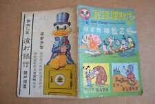 k)  1960s Hong Kong comic Wal Disney's  唐老鸭神密之船