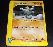 Bruno's Machamp 081/141 JAPANESE 1st Edition VS Series NEAR MINT Pokemon Card