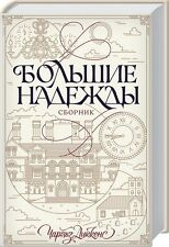 In Russian book - Great Expectations by Charles Dickens Большие надежды. Сборник