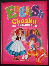 Kids book for learning English Fairy Tales - Сказки на английском (Eng/Rus)