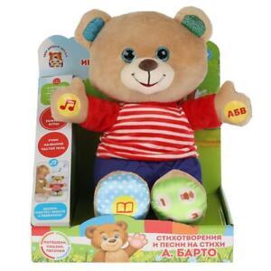 Мишка   Мягкая игрушка   стихи Барто   28 см   Мульти-Пульти
