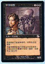 MTG 4X CHINESE JUDGMENT GUILTFEEDER MINT TOP !!~~~