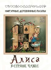 Wooden Jigsaw puzzles Non-boring games Alice in Wonderland 48 pcs NEW