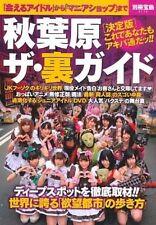 Akihabara Ura Guide: Akihabara Japan walking guide book