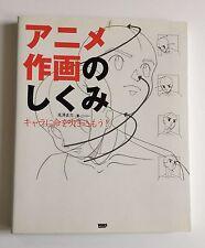 How To Draw Anime Manga How to Make Anime Art Book Japan