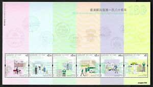 Hong Kong, China 2021 180th of H.K. Postal Service S/S Stamp 香港郵政一百八十周年