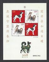 CHINA 2018-1 贈送版 Yellow Gift Mini S/S New Year of Dog Stamp