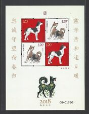CHINA 2018-1 贈送版 Yellow Gift Mini S/S New Year Zodiac Dog Dogs Stamp