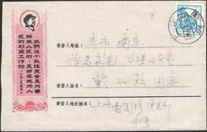 CHINA PRC, 1968. Cultural Period Slogan Cover, Shanghai