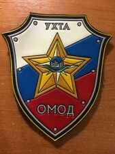 """PATCH POLICE RUSSIA - NATIONAL SWAT """"OMOD - UCHTA-city - ORIGINAL!"""