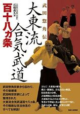 Japan Martial ArtsDaitoryu aiki budo book hyakujuhachikajo Takeda sokaku den