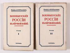 1939 RUSSIAN MILITARY EFFORT of WW1 Book Army General GOLOVIN Emigration Paris