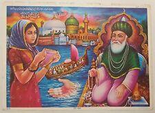Indian Vintage Islamic Litho Print - Haj Yatra / Size-10X14 Inch / 1950s