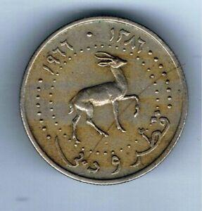 1966 Qatar and Dubai 25 Dirhams coin