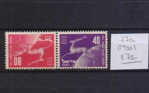 ! Israel  1950.  Stamp. YT#27a. €75.00!
