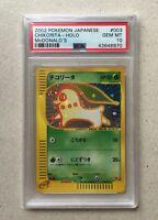2002 Pokemon Japanese Chikorita Holo McDonald's Promo PSA 10 GEM MT #003