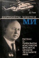 Mil - Biography of the Russian helicopter designer (1973) in Russian (aviation )