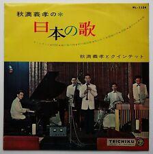 "Eiji Kitamura Quintet (c.1961 10 Track 10"" LP. Teichiku Records, Japan) Exotica"