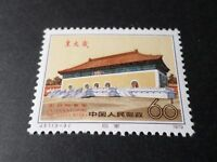 CHINE, CHINA, 1979 timbre 2285, ARCHIVES IMPERIALES, neuf** MNH STAMP