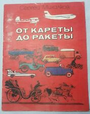 1987 USSR Russian Children's Book Mikhalkov From the carriage to the rocket.