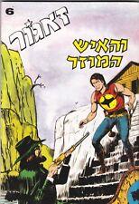 ZAGOR volume 6 israel Hebrew comics