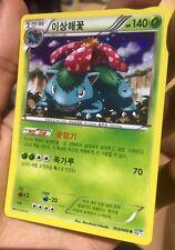 carte pokémon - card prism florizarre bisaflor plante Holo korea 003/069 rare