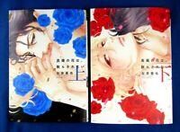 Takane no Hana wa Chirasaretai 1-2 Comic Compl set Aya Sakyo/Japanese Yaoi Manga