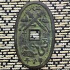 Old Charm Coin,Chinese,Japanese,Swords,Mythical Beast,Snake,Letters,Taoist Coin