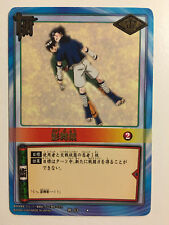 Naruto Card Game Rare 術-43 (2004)
