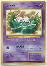 Pokemon Japanese 1997 JR Stamp Rally Lily Pad Mew No. 151 Glossy MODERATE PLAY