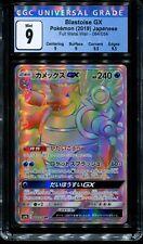 CGC 9 Blastoise GX Full Metal Wall Rainbow Hyper Rare 064/054 Japanese Pokemon