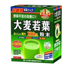 Japan Omugi-Wakaba 100% Barley Young Leaves AOJIRU 44 Powder Sticker日本山本漢方大麦若葉青汁