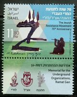ISRAEL 2015 THE JEWISH RESISTANCE MOVEMENT  70th ANNIVERSARY  STAMP  MINT NH