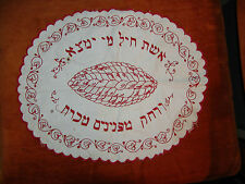 Jewish Judaica antique handmade embroidery textile needlepoint eshet chail