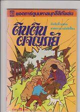 Tintin. L'Affaire Tournesol. Thaïlande éd. Magnet. 14,5 x 21,5 cm