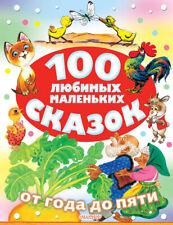 100 любимых маленьких сказок  От 1 до 5 лет | Маршак | Цыферов