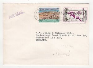1976 KUWAIT Air Mail Cover to LEICESTER GB Olympics United Nations SLOGAN Alomar