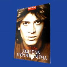 1st Edition Books In Greek For Sale In Stock Ebay
