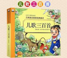 300 Children's songs  bedtime stories books pinyin picture for 0-6 old kids