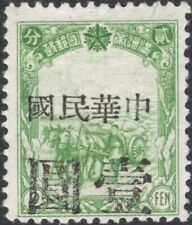 MANCHURIA, 1945. Local Overprint LIAO YANG, 122.1 Block, Mint