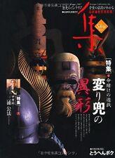 Shu - Antique Masterpieces Book #35 Japanese Antique Collection Book