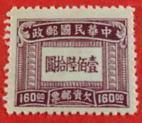 RARE CHINE 160 dollar chinois - 1947 Taxe