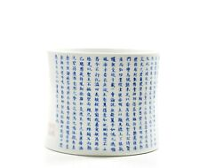"A Very Fine Chinese Blue and White ""Imperial Poem"" Porcelain Brush Pot"