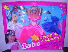 #5865 NRFB Mattel Foreign Asia Market Glamour Barbie Giftset