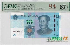 "2019 CHINA 10 Yuan ""Replacement"" PMG67 EPQ SUPERB GEM UNC 补号 [P-913a*] 豹子3"